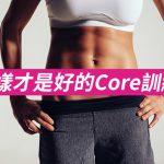 [健身入門 Gymbeginner] 怎樣才是好的Core訓練?