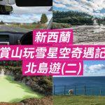 [旅攝 · 子陵] 新西蘭賞山玩雪星空奇遇記 賞山玩雪北島遊 (2)