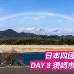 [日本四國單車環島] DAY 8 須崎市至高知市