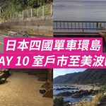 [日本四國單車環島] DAY 10 室戶市至美波町