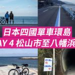 [日本四國單車環島] DAY 4 松山市至八幡浜市