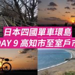 [日本四國單車環島] DAY 9 高知市至室戶市