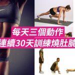 [健身入門 Gymbeginner] 每天三個動作,連續30天訓練燒肚腩!