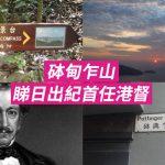 [舊日足跡] 砵甸乍山 睇日出紀首任港督