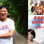 [逆著風專訪] 香港慈善首映 支持猛龍隊