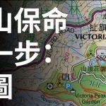 [郁民教室] 行山保命第一步: 地圖