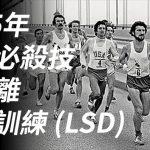 [郁民教室] 1975年波馬必殺技: 長距離慢跑訓練 (LSD)