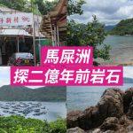 [香港山女] 馬屎洲 探二億年前岩石