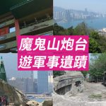 [香港山女] 魔鬼山炮台 遊軍事遺蹟