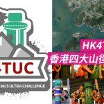 [HK4TUC] 香港四大山徑超級挑戰
