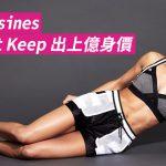 Keep Fit Keep 出上億身價
