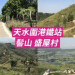 [Let's go hiking] 天水圍港鐵站 髻山 盛屋村