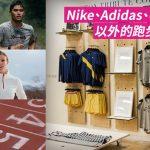 Nike、Adidas、UA、ASICS 以外的跑步服飾選擇