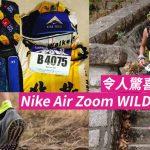 [不是廣告] 令人驚喜的跑山鞋 Nike Air Zoom WILDHORSE 3