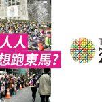 [世界六大] 點解人人想跑東京馬拉松?