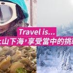 [山女行] Travel is…上山下海,享受當中的挑戰