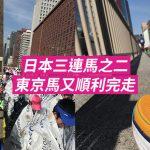 [日本三連馬之二] 東京馬,又順利完走