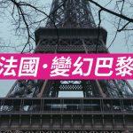[一個人的旅行] 法國.變幻巴黎
