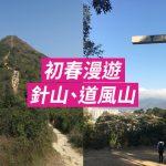 [香港山女] 初春漫遊針山、道風山