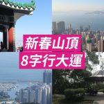 [香港山女] 新春山頂8字行大運