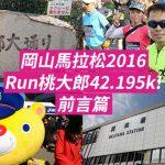 [岡山馬拉松2016] Run桃大郎42.195k! (前言篇)