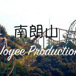 [JoyeeWalker行山系列] 3分鐘行完 景靚又易行《南朗山》