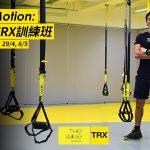 [一哥開班] Wave in Motion: 行山跑山 TRX訓練班