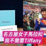 [名古屋女子馬拉松] 我不需要Tiffany