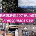 [重行人生] 澳洲塔斯曼尼亞登山遊記: Frenchmans Cap