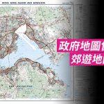 [居家旅行必備] 政府地圖售價調整 郊遊地圖$33