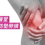 [米奇中醫堂] 膝部脂肪墊勞損