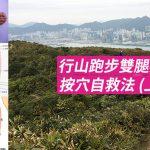 [米奇中醫堂] 行山跑步雙腿痠軟之按穴自救法 (上)