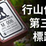 [郁民教室] 行山保命第三步: 標距柱