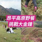 [香港山女] 昂平高原野餐 挑戰大金鐘