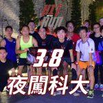 [HNR跑步團] 3.8 夜闖科大