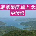 [Let's go hiking] 鯽魚湖 家樂徑 嶂上 北潭凹 (中伏記)