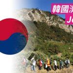 [世界名步道] 韓國濟州偶來 Jeju Olle