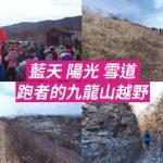 [北京九龍山越野] 藍天 陽光 雪道 跑者的九龍山越野