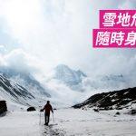 [台灣情侶尼泊爾登山遇險] 雪地危機四伏 隨時身陷險境!
