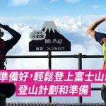 [山女行] 準備好,輕鬆登上富士山! 登山計劃和準備