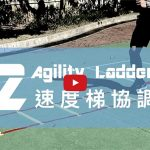 [提升你的協調性及運動表現] 32種速度梯訓練