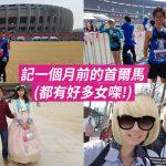 [海外馬拉松] 記一個月前的首爾馬 (都有好多女㗎!)