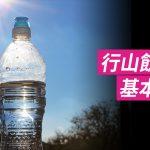 [郁民教室] 行山飲水基本知識