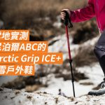 [雪地實測] 走在尼泊爾ABC的Merrell Arctic Grip ICE+ 冰雪戶外鞋