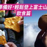 [山女行] 準備好,輕鬆登上富士山! 飲食篇