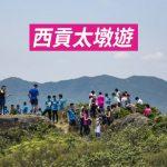[週末行山] 西貢太墩遊