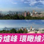 [香港山女] 登紅香爐峰 環瞰維港之美