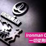 [Ironman Cairns 226] 一切從狗噏開始……!