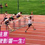 [Sportential 運動潛能] 跑項人注意 超速駕駛影響一生!