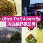[Ultra-Trail Australia] UTA 2017 澳洲越野賽記事